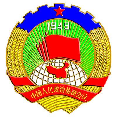 广东政协网 中国人民政治协商会议广东省委员会